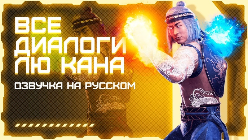 Mortal Kombat 11 Ultimate Все диалоги с Лю Каном на русском озвучка