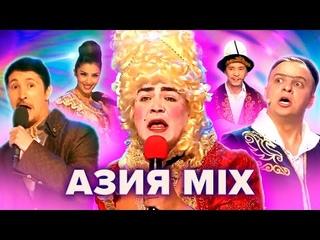 КВН Азия Микс. Сборник любимых зрителями номеров
