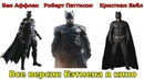 Сравнение всех версий Бэтмена в кино