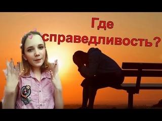 ПРАВОсудие или КРИВОсудие в деле убийства Лизы Черновой???!!! Кто защитит наших детей?