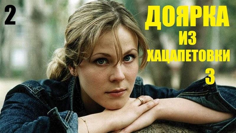 Сериал Доярка из Хацапетовки 3 2 серия русские сериалы мелодрамы фильм HD