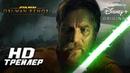 Оби-Ван Кеноби Сериал 2022 1 сезон - Русский трейлер Концепт Фанатский Звёздные войны Истории