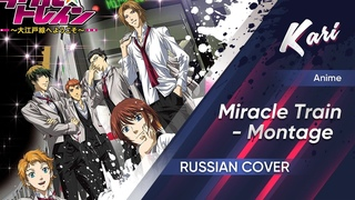 [Russian version] Miracle Train OP - Montage (cover by Kari)