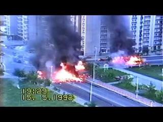 Расстрел югославской военной колонны в Тузле. (Босния, 15 мая 1992)