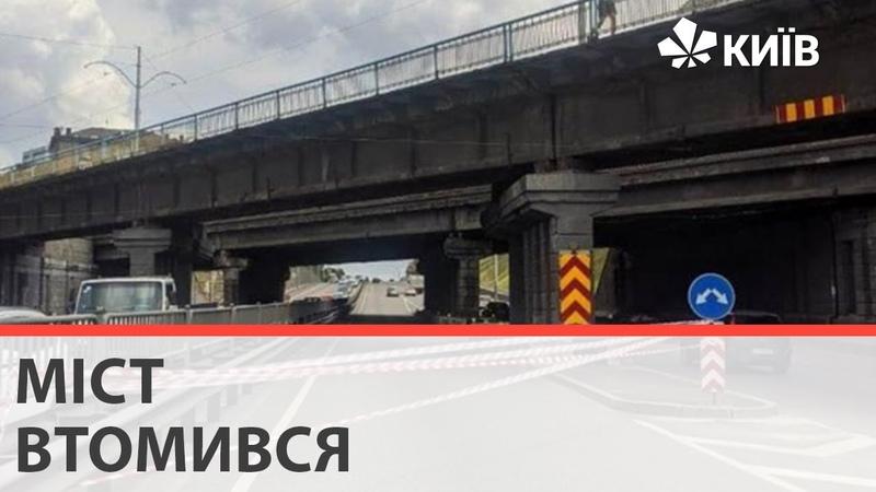 У Києві обвалилась частина Берестейського мосту