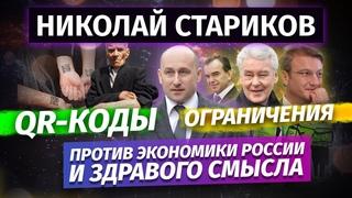 Николай Стариков: QR-коды и ограничения – против экономики России и здравого смысла