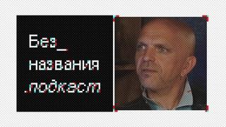 Александр Шоуа  - о  наставниках, детстве и признании Киркорова/ Без_названия.подкаст