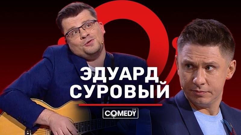 Камеди Клаб Эдуард Суровый канал YouTube Харламов Батрутдинов