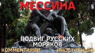 Мессина «Подвиг русских моряков» | Комментарии иностранцев