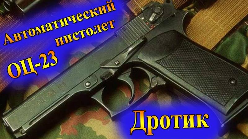 Автоматический пистолет ОЦ 23 Дротик Россиия