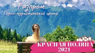 КРАСНАЯ ПОЛЯНА 2021 | Обзор курорта Газпром | Розыгрыш билетов.