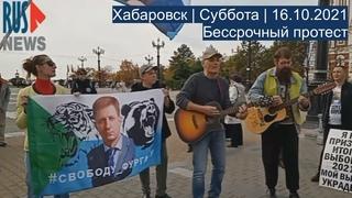 ⭕️ Хабаровск | Суббота | Бессрочный протест | 16.10.2021