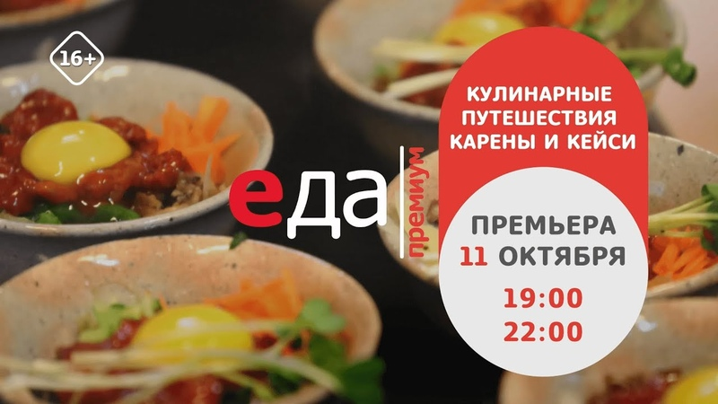 Премьера Кулинарные путешествия Карены и Кейси на телеканале Еда Премиум
