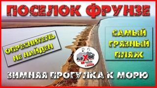 Зимний Крым / пгт Фрунзе / Самый грязный пляж
