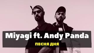 Miyagi & Andy Panda - Патрон (FreeZones Ремикс)