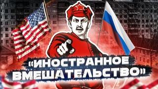 """Как всю Россию заполонили """"иностранные агенты"""""""