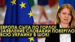 Европа сыта по горло! Заявление Словакии повергло всю Украину в шок