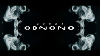 Odnono — Исход feat. Naduarea (prod. by Pavel D'art)