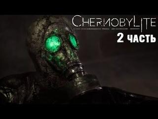 Кристаллы Чернобылита Chernobylite прохождение #2 часть
