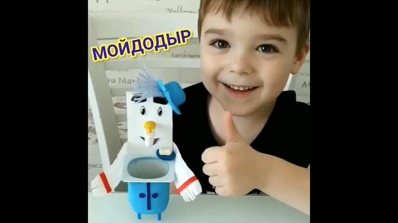 Игрушка СВОИМИ РУКАМИ для детей Поделка для развития мелкой моторики Поделка МОЙДОДЫР