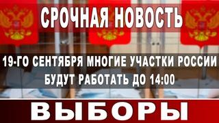 19 сентября сентября многие участки России будут работать до 14:00?