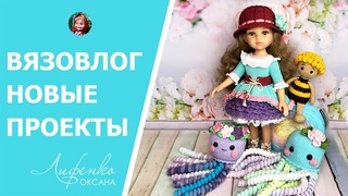 Вязовлог Новый проект для куклы Паола Рейна, осьминог, пчелка | Crocheting for dolls, Octopus