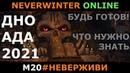 БУДЬ ГОТОВ! ДНО АДА 2021 Neverwinter м20 увлекательный геймплей неверживи