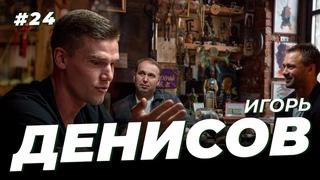 Игорь Денисов. Зенит, душевая и любовь к шахматам. Сычёв подкаст №24
