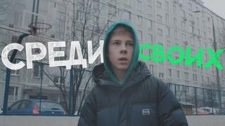 Среди Своих - короткометражный фильм (2020)