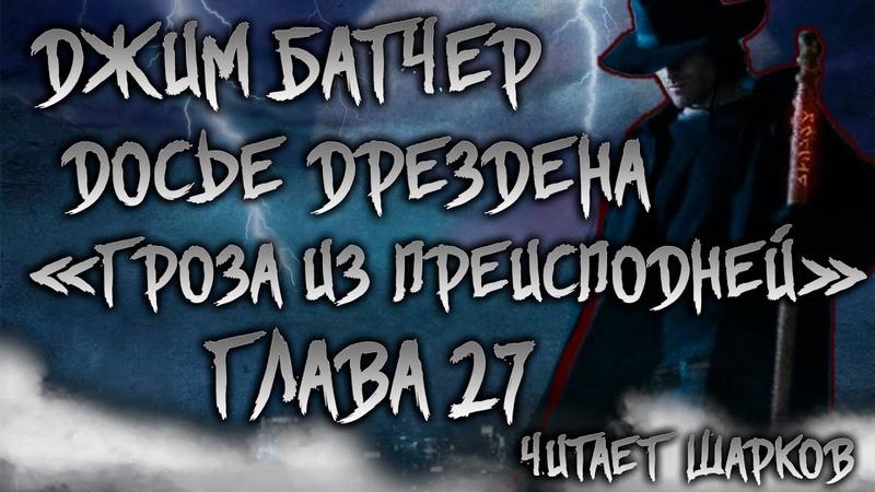 Аудиокниги Джим Батчер Досье Дрездена 1 Гроза из Преисподней Глава 27 Читает Шарков