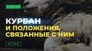 Курбан – один из великих обрядов Ислама День Арафа - лучший день в году Абу Яхья Крымский