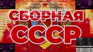 Сборная СССР!