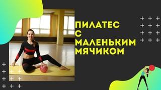 Пилатес с маленьким мячиком. Универсальный комплекс упражнений, задействующий в работу все тело.