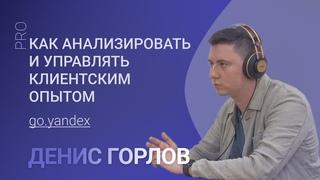 Как анализировать данные и управлять клиентским опытом? - Выпуск#7 Денис Горлов (Яндекс Go)