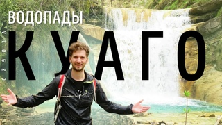 Лучшие водопады под Геленджиком. ( поход по реке Куаго) ( VLOG 20)
