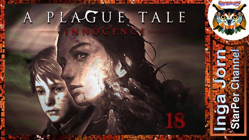 A Plague Tale Innocence 🍂 Прохождение 18 Коронация Начало пути