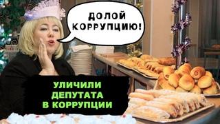 Депутат «Единой России» устроила семейный подряд на закупках питания детям!
