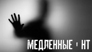 Медленные | НТ | Страшные истории