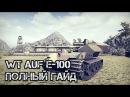 Железный капут. DRZJ Edition Гайд Waffentrager auf E-100