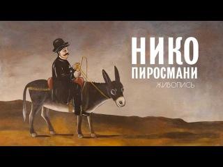 Нико Пиросмани (рекламный ролик)