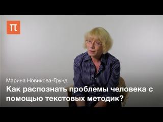 Текстовые методики в психологии - Марина Новикова-Грунд
