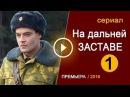 На дальней заставе 1 серия - Краткое содержание - Русские новинки фильмов