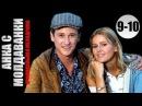 Сериал Анка с Молдаванки 9-10 серия мелодрама фильм кино смотреть онлайн