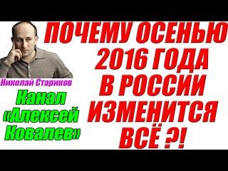 Николай Стариков – Казахстан за Турцию и против России? Когда Путин выгонит Набиуллину?