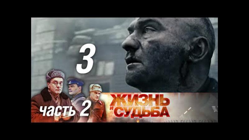 Жизнь и судьба Фильм 3 Часть 2 2012
