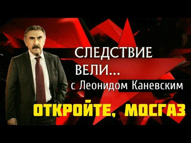 Следствие вели с Леонидом Каневским Серия 20 Откройте Мосгаз