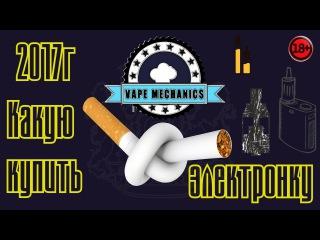 Как правильно выбрать электронную сигарету в 2к17
