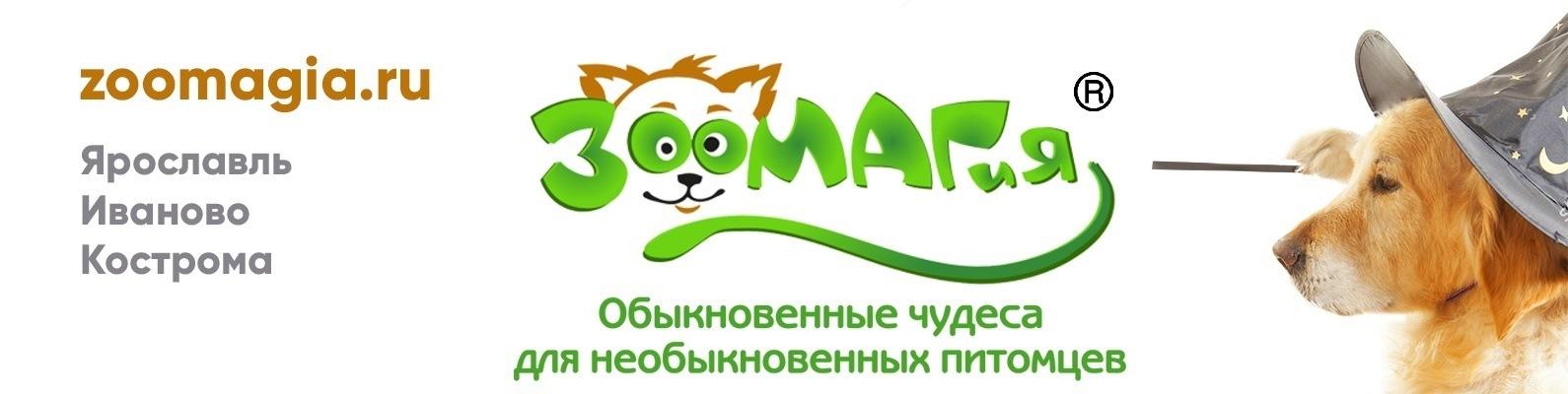 Интернет Магазин Ярославль Животных