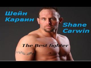Лучший боец Шейн Карвин Подборка лучших моментов боев The Best fighter Shane Carwin