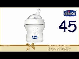 Тест драйв #45 детской бутылочки для кормления CHICCO серии Natural Feeling 0-4м